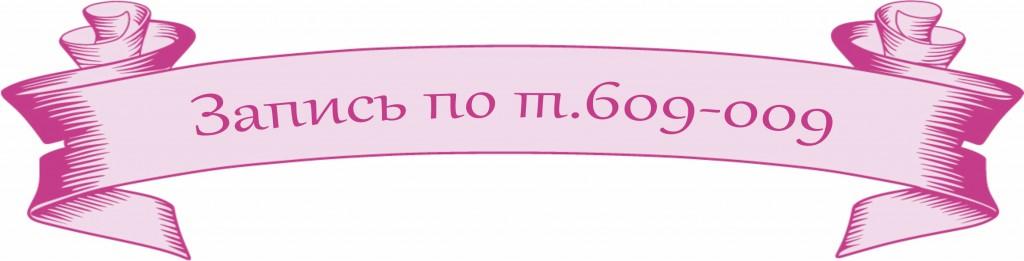 Запись по т.609-009