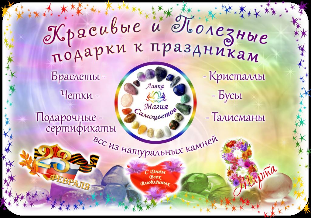 """Лавка """"Магия Самоцветов"""""""