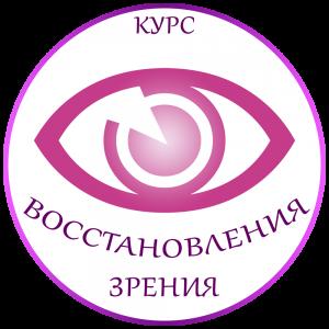 Востановление зрения