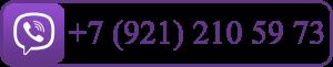 Viber(+7-921-210-59-73)