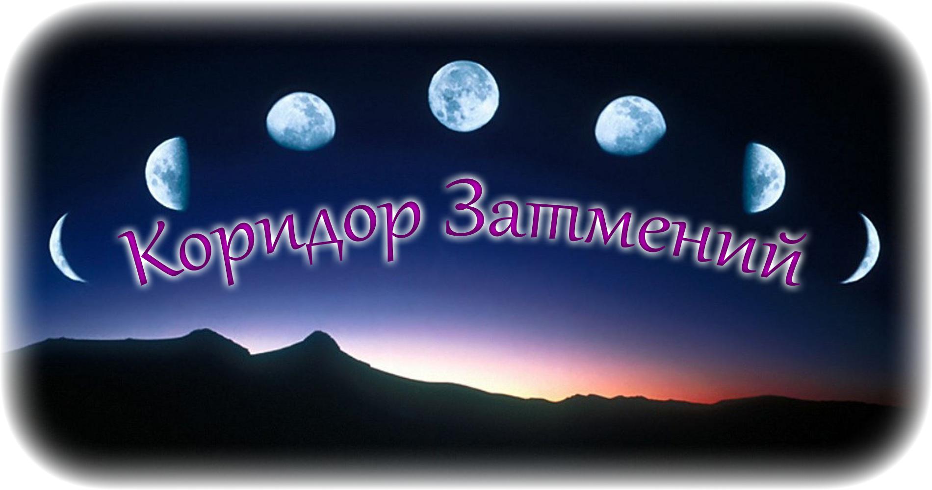 Коридор Затмений