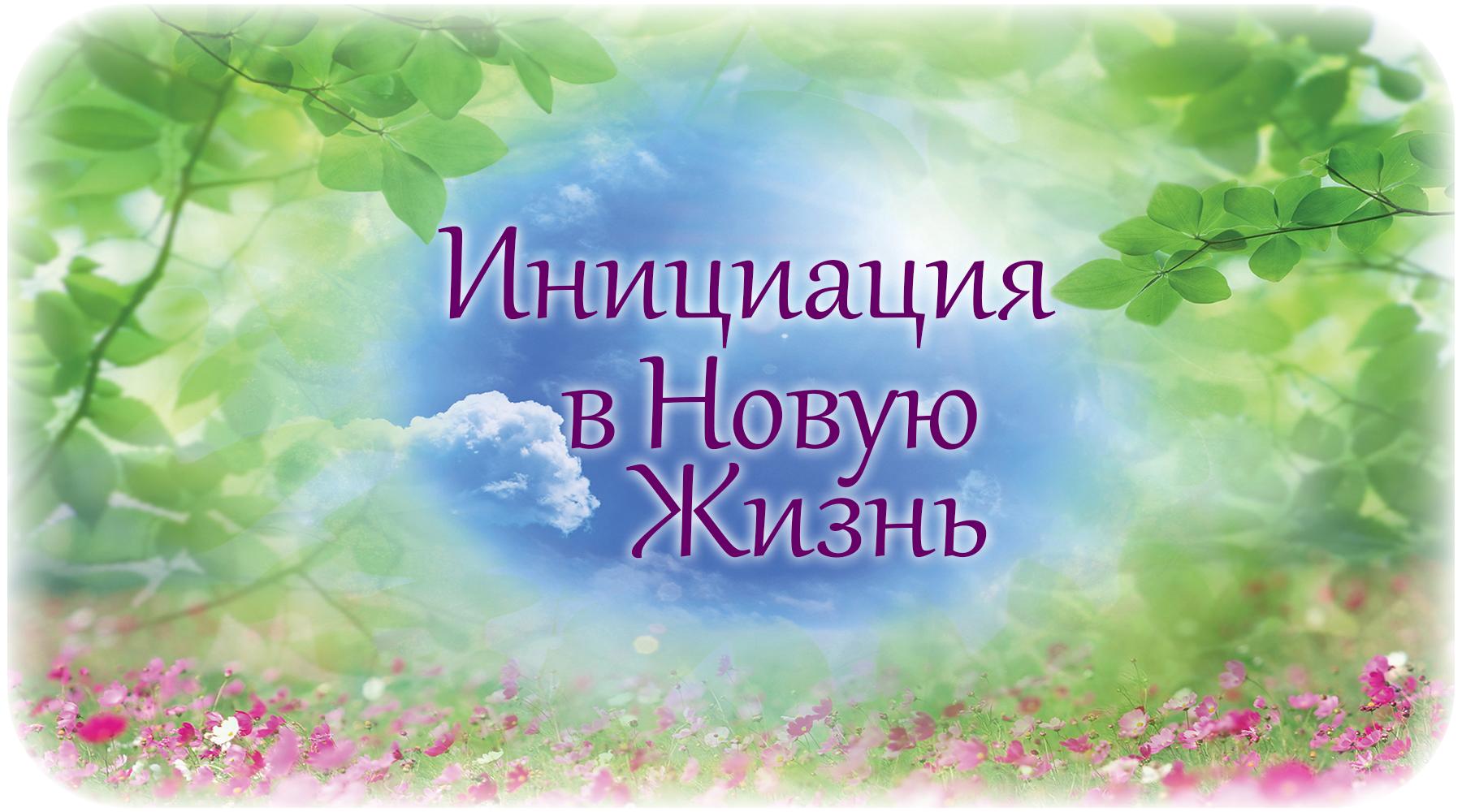 Инициация в Новую Жизнь(текст)