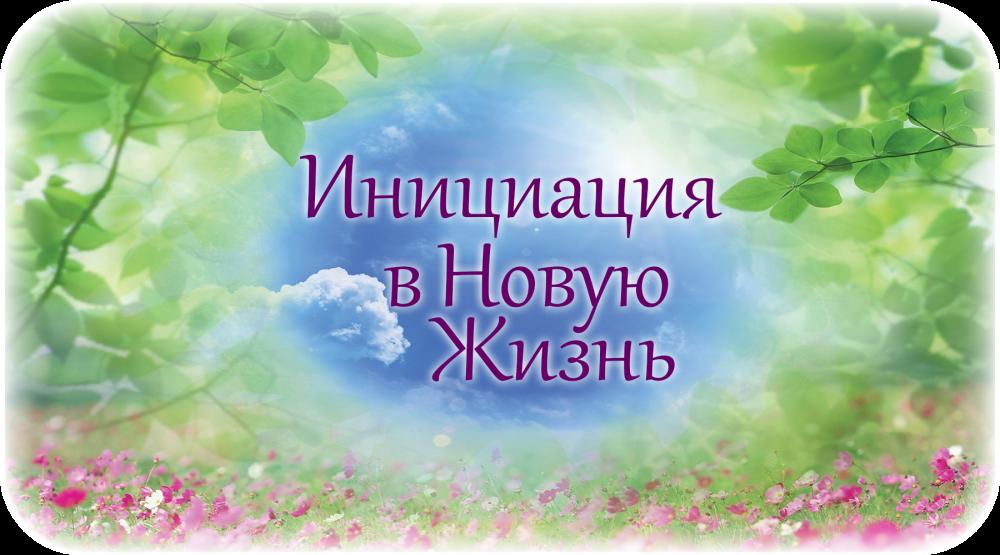 Инициация вНЖ