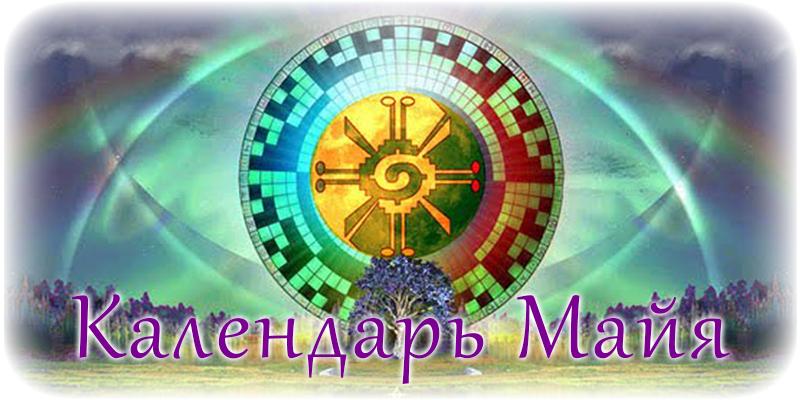 Kalendar_Mayya