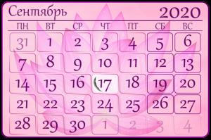 2020.09 - Сентябрь