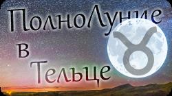 Лунные Циклы