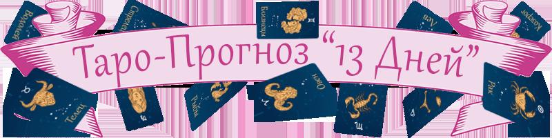 Таро-Прогноз - 13 Дней