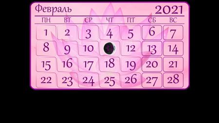 Февраль - НовоЛуние